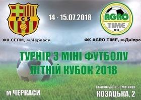'Лето' - Турнир по мини-футболу 'Летний кубок 2018'