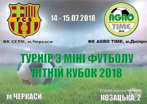 Спорт, отдых - Турнир по мини-футболу 'Летний кубок 2018'
