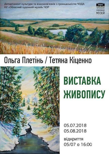 Выставка - Выставка живописи Ольги Плетинь и Татьяны Киценко