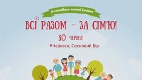 'Літо' - Фестиваль 'Всі разом за сім'ю'