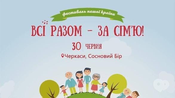 'Лето' - Фестиваль 'Все вместе за семью'