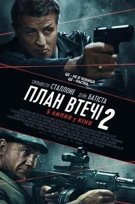 Фільм - План втечі 2