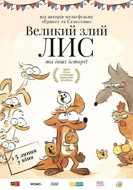 Фільм - Великий злий лис та інші історії
