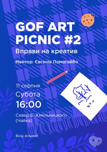 Обучение - Творческий пикник 'Gof Art Picnic'