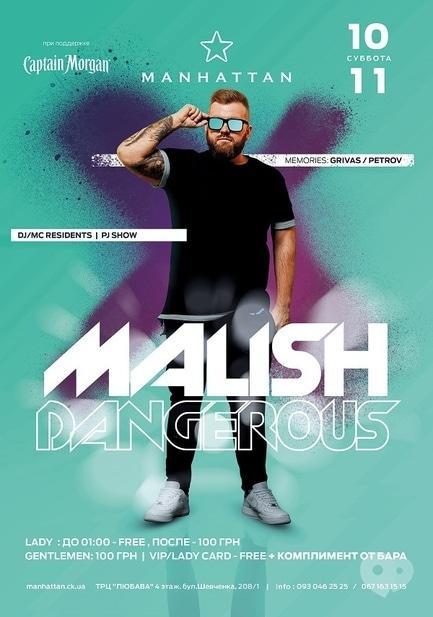 Вечеринка - DJ Malish Dangerous в MANHATTAN