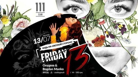 Вечеринка - Вечеринка 'Friday 13' в '111 club'