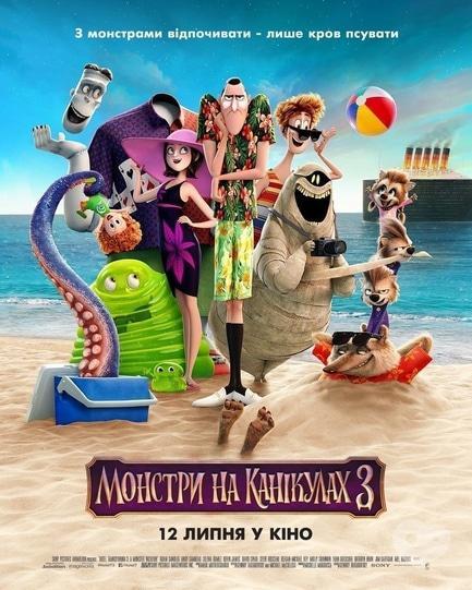 Фильм - Монстры на каникулах 3