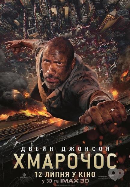 Фильм - Небоскреб