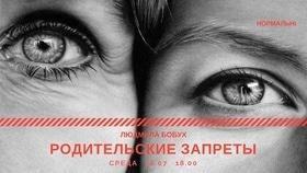 """Семінар """"Батьківські заборони, їхній вплив на життя людини"""""""