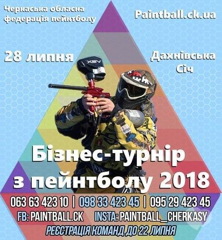 Спорт, отдых - Бизнес-турнир по пейнтболу