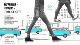 """Отчет-лекция """"Улица-Люди-Транспорт: результаты школы CANactions"""""""