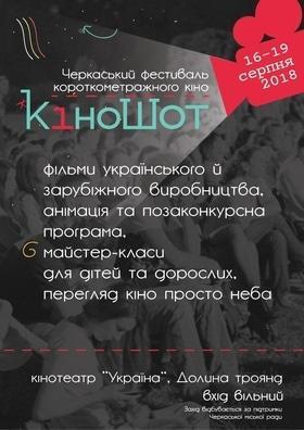 'Лето' - III черкасский фестиваль короткометражного кино 'КиноШот'