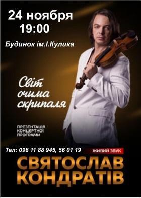 """Концерт - Святослав Кондратив. Тур """"Метеора"""""""