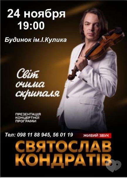 Концерт - Святослав Кондратив. Тур 'Метеора'
