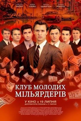 'Клуб молодых миллиардеров' - in.ck.ua
