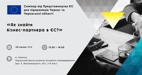 """'Семинар для предпринимателей """"Как найти бизнес-партнера в ЕС?""""' - in.ck.ua"""