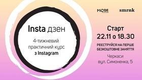 """Набір учасників на 4-тижневий практичний курс з Instagram """"Insta Дзен"""""""
