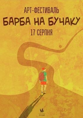 'Лето' - Художественный фестиваль 'Барба на Бучаке'