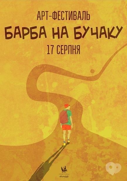 Концерт - Арт-фестиваль 'Барба на Бучаке'
