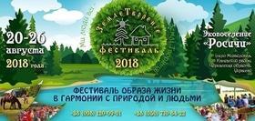 """Концерт - Фестиваль """"ЗемлеТворення-2018"""""""
