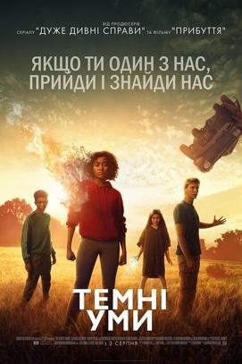 Фільм - Темні уми