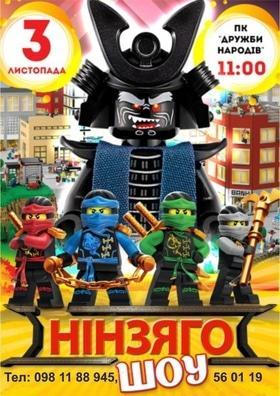 """Интерактивное шоу для детей """"Ниндзяго"""""""