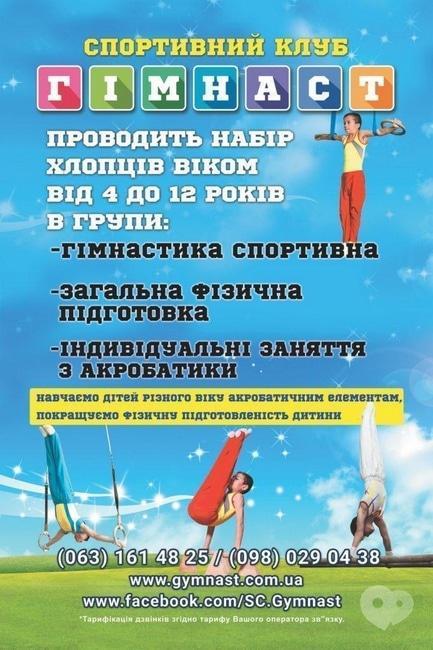 Спорт, отдых - Набор детей в возрасте от 4 до 12 лет на занятия в спортивном клубе 'Гимнаст'