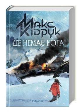 "Презентация романа Макса Кидрука ""Где нет бога"""