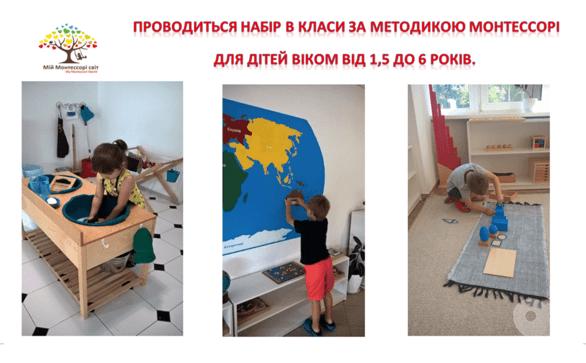 Обучение - Набор в классы по методике Монтессори для детей возрастом от 1,5 до 6 лет