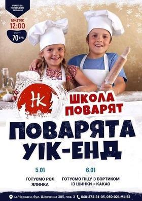 "Поварята вікенд в ""Наше Кафе"""
