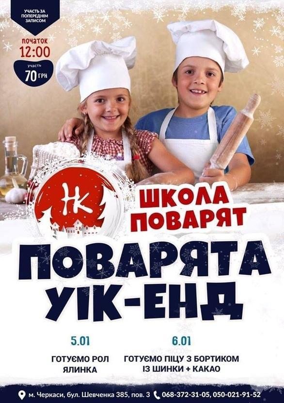 Для детей - Поварята уикенд в 'Наше Кафе'