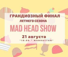 "Грандиозный финал ""Mad Head Show"""
