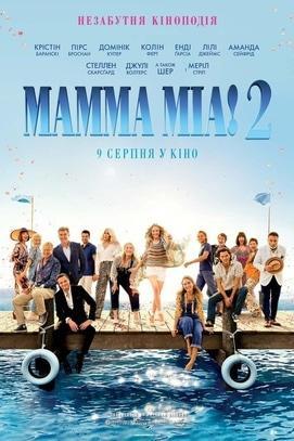 Фільм - Мамма Міа 2!