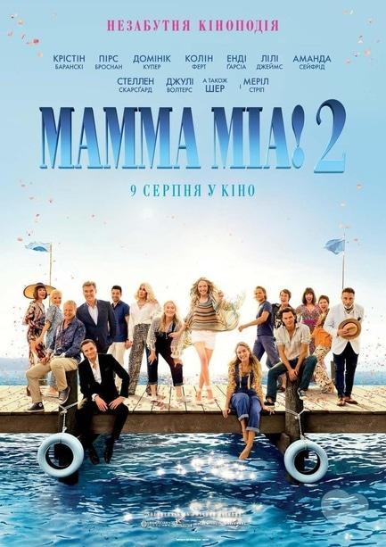Фильм - Мамма Миа 2!