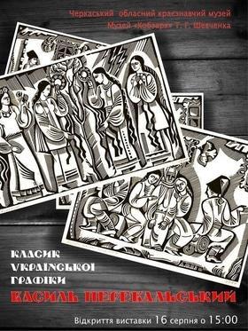 Выставка Василия Перевальского