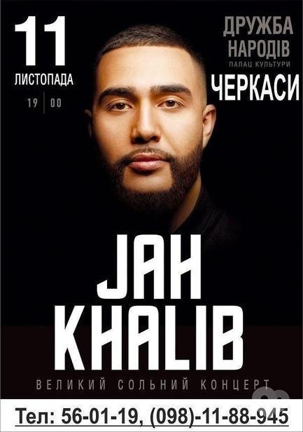 Концерт - Jah Kalib. Большой сольный концерт
