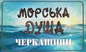 """Афіша 'Кураторська екскурсія """"Морська душа Черкащини""""'"""