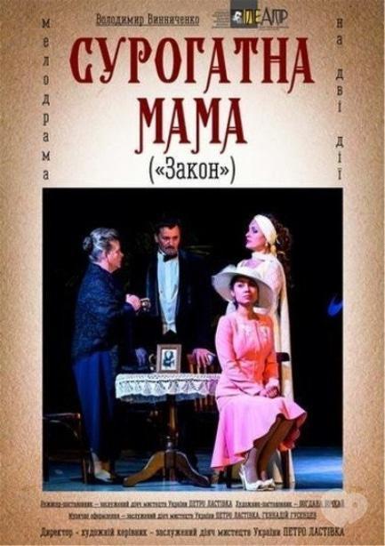 Театр - Спектакль 'Суррогатная мама'