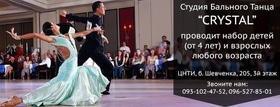 Набор детей в танцевальной студии Crystal Dance Hall