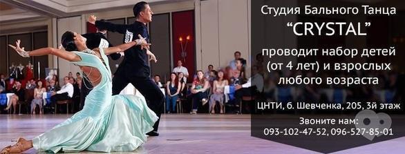 Обучение - Набор детей в танцевальной студии Crystal Dance Hall