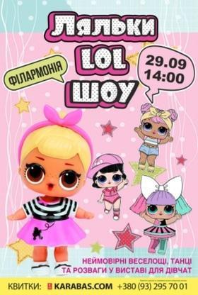 Куклы LOL Шоу
