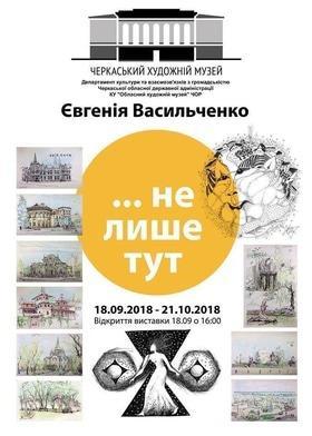 Выставка Евгении Васильченко