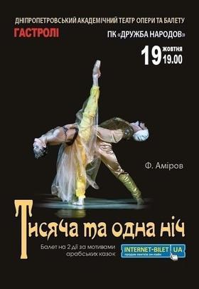 """Театр - Балет """"Тисяча і одна ніч"""""""