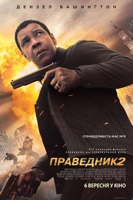 Фильм - Праведник 2