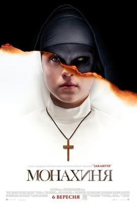 Фильм - Монахиня
