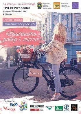 """'Фотовыставка """"Женственность, велосипед и город""""' - in.ck.ua"""