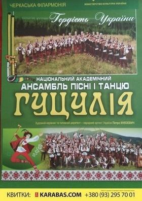 Концерт - Ансамбль песни и танца Гуцулия
