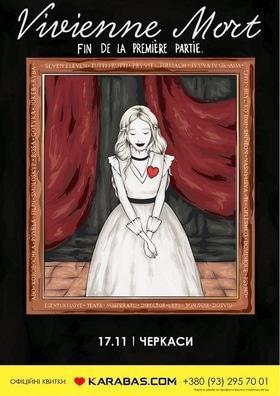'Vivienne Mort' - in.ck.ua