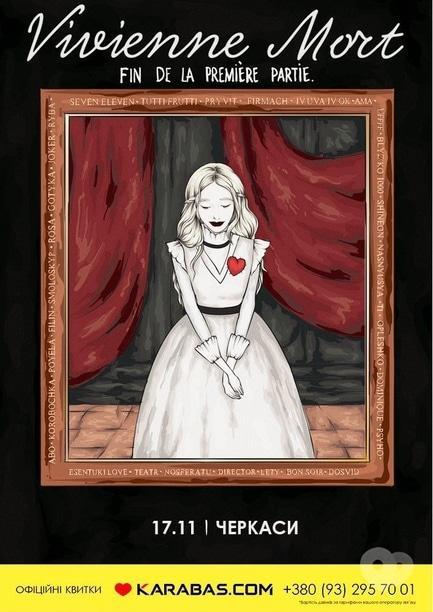 Концерт - Vivienne Mort