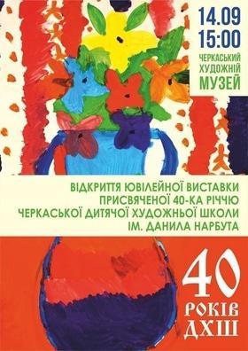 Выставка по случаю 40-летия Черкасской детской художественной школы